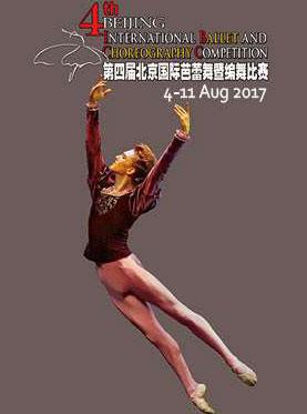 第四届北京国际芭蕾舞暨编舞比赛古典芭蕾组决赛