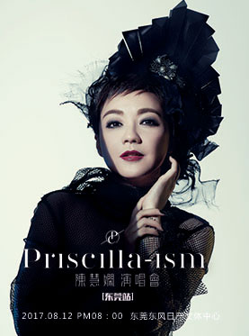 2017陈慧娴Priscilla-Ism演唱会