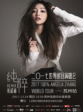星得斯总冠名·2017张韶涵纯粹Remix巡回演唱会 苏州站