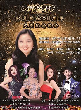邓丽君出道50周年 大型纪念歌会