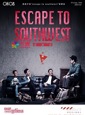 """【咪咕音乐现场】逃跑计划""""escape to southwest""""巡演成都站"""