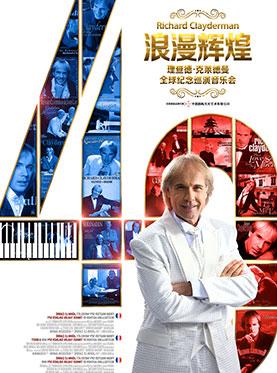浪漫辉煌四十年-理查德·克莱德曼全球纪念巡演2018上海新年音乐会