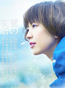 """【万有音乐系】""""雪的物语""""——熊木杏里出道15周年纪念巡回演唱会"""