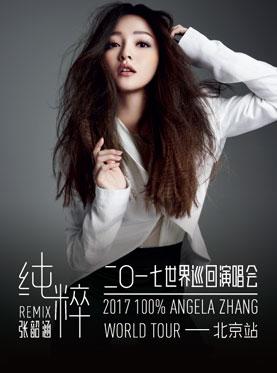 张韶涵北京演唱会