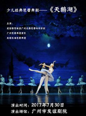 经典少儿芭蕾舞剧《天鹅湖》