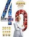 浪漫辉煌四十年—理查德•克莱德曼全球巡演2018北京音乐会