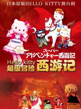 《Hello Kitty超级冒险西游记》