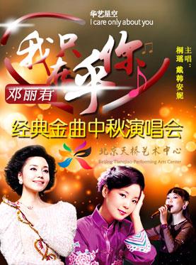 桐瑶戴韩安妮北京演唱会