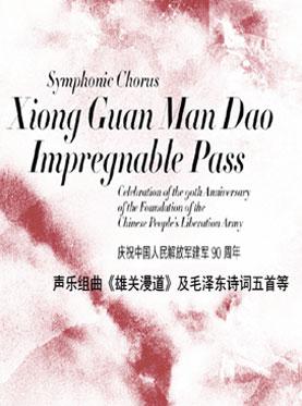 《雄关漫道》庆祝中国人民解放军建军九十周年交响合唱音乐会
