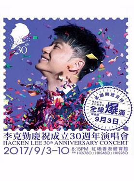 李克勤《庆祝成立30周年》演唱会 2017