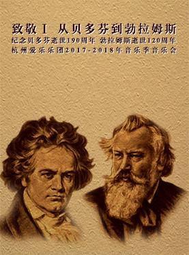 杭州爱乐乐团音乐会
