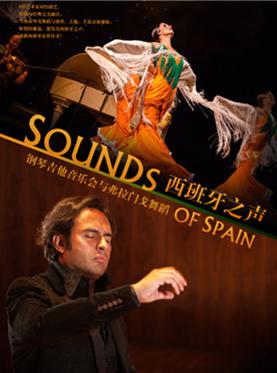 西班牙之声