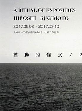 杉本博司摄影作品展