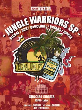 远东之狮和朋友们 上海站 JUNGLE WARRIORS SP (特别篇)