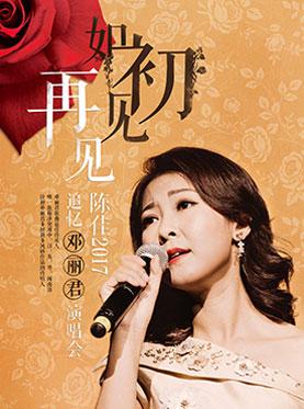"""【万有音乐系】""""再见如初见""""陈佳2017 追忆邓丽君演唱会"""