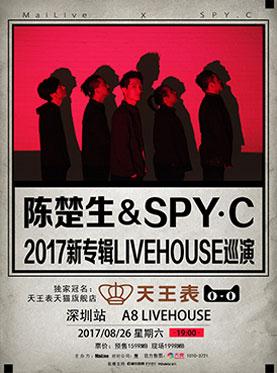 陈楚生&SPY.C深圳演唱会
