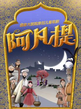 国家大剧院新制作儿童歌剧《阿凡提》