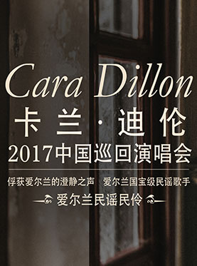 """【万有音乐系】""""Craigie Hill克雷吉山""""—Cara Dillon卡兰•迪伦2017中国巡回演唱会-上海站"""