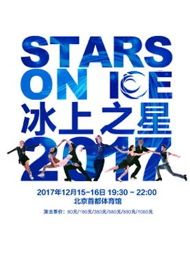 冰上之星中国巡演