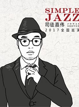 【万有音乐系】司徒嘉伟《Simple Jazz简单爵士》全国巡演
