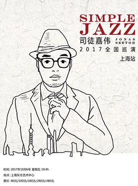 司徒嘉伟上海演唱会