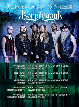 民谣金属大牌中国巡演