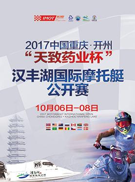 汉丰湖国际摩托艇公开赛
