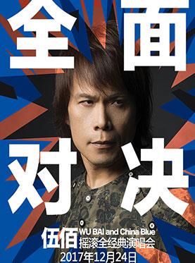 伍佰&China blue摇滚全经典之全面对决演唱会南京站