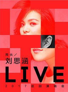 """刘思涵""""同伙""""LIVE 2017巡回演唱会--重庆站"""