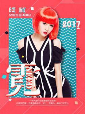 《霓NEED》——阿悄2017全国巡回演唱会-重庆站