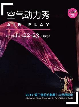 Air Play 空气动力秀