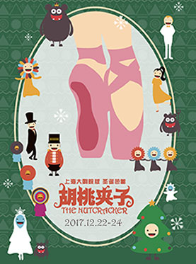 上海大剧院版胡桃夹子