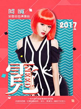 【万有音乐系】《霓NEED》—阿悄2017全国巡回演唱会-上海站