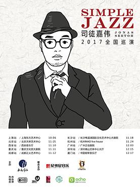 司徒嘉伟重庆演唱会