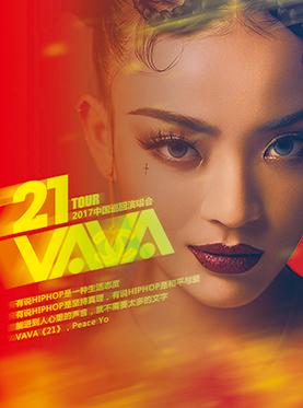 VaVa成都演唱会