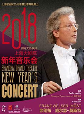 上海大剧院2018新年音乐会