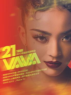 VaVa杭州演唱会