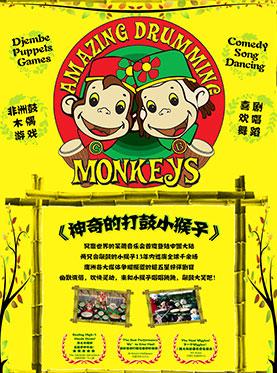 神奇的打鼓小猴子