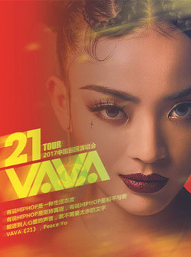 VaVa《21》Tour 2017中国巡回演唱会--深圳站