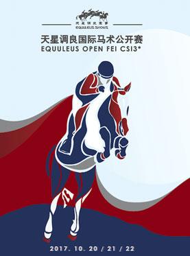 国际马联(FEI)三星级比赛