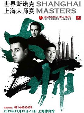 2017世界斯诺克上海大师赛