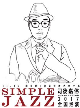 司徒嘉伟北京演唱会