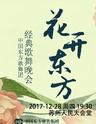 中国东方歌舞团 经典歌舞晚会《花开东方》