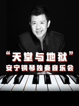 安宁钢琴独奏音乐会