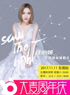 庄心妍 Saw The Light 全国巡回演唱会2017东莞站