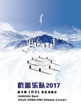 杭盖乐队北京演唱会