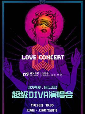 超级DIVA上海演唱会