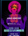 Love Concert 超级DIVA演唱会 上海站