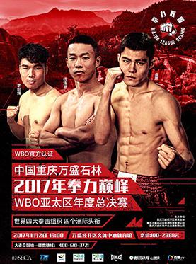 拳力巅峰WBO亚太区年度总决赛