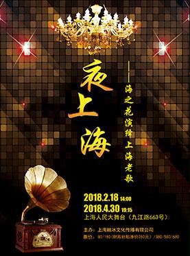 夜上海—海之花演绎上海老歌